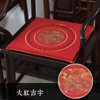 新中式沙发坐垫实木椅垫座垫防滑透气椅子垫子茶座圈椅定制