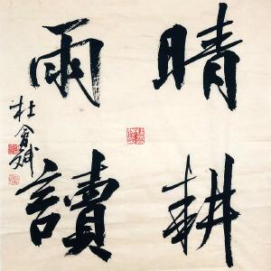 中国书协会员 杜会斌(晴耕雨读)ZH175