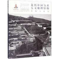 近代中国分省人文地理影像采集与研究 青海 山西人民出版社