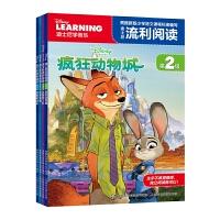 迪士尼流利阅读(冰雪/超能/疯狂/头脑)(4册)