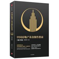 中国房地产基金操作指南・融资篇