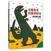 宫西达也恐龙系列:你看起来好像很好吃