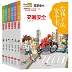 给孩子的安全书(全6册)