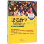 课堂教学:一位美国老师的心得 (美)黛比・西尔佛(Debbie Silver) 著;陈雪奎,王玉枫 译