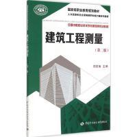 建筑工程测量(第2版) 田改儒 主编 中国劳动社会保障出版社