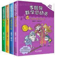 李毓佩数学童话集 小学低年级故事书全套4册系列 适合二三四年级课外书阅读书籍 6-12岁班主任推荐 奇妙的数王国 数学