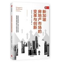 新加坡房地产市场的变革与创新 中信出版集团股份有限公司