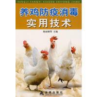 养鸡防疫消毒实用技术 詹丽娥,宁官保,乔忠 9787508251554