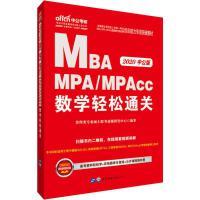 中公考研 全国硕士研究生入学统一考试MBA MPA/MPAcc管理类专业学位联考综合能力专项突破教材 数学轻松通关 中