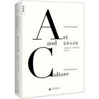 艺术与文化