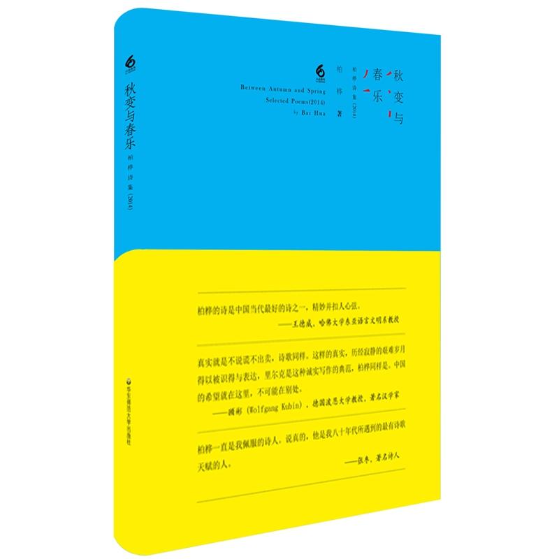 秋变与春乐:柏桦诗集(2014) (柏桦曾被誉为北岛之后*杰出的诗人,此诗集秉承其一贯的简洁、优美而充满想象力的现代和传统交融的风格。)