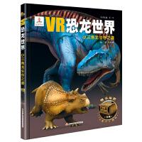 VR恐龙世界:小三角龙生存之道