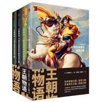 见识城邦・王朝物语(套装全四册)