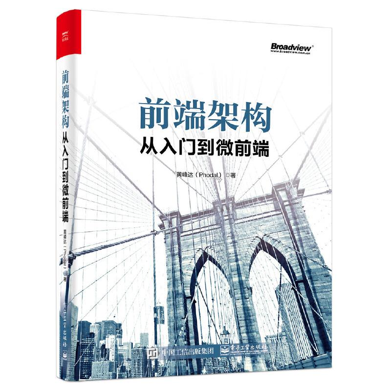 前端架构:从入门到微前端 前端架构设计全套实施手册,从架构规范、架构设计到微前端架构拆分,助力大前端时代前端架构设计选型和开发,狼叔等众前端专家力荐,前端的复杂性和可预期的未来决定前端需要更多架构师