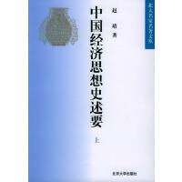 中国经济思想史述要(上下册)(全两册)