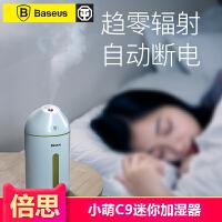 BASEUS倍思 小萌C9迷你加湿器 办公室桌面车载空气净化USB加湿器