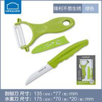 乐扣乐扣陶瓷水果刀折叠瓜果刀套装2件套家用便携随身小刀陶瓷刀 绿色陶瓷刀2件套