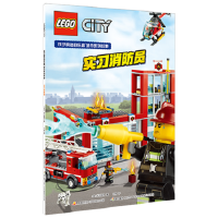 孩子疯狂的乐高 城市系列故事:实习消防员[四色] 9787304089320