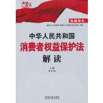 中�A人民共和��消�M者�嘁姹Wo法解�x(2013)
