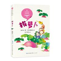 拔萝卜(统编小学语文教科书同步阅读书系)
