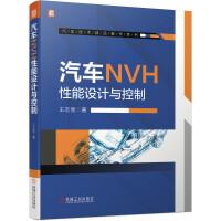 汽车NVH性能设计与控制