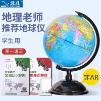 北斗地球仪20cm初中生小学生用教学版