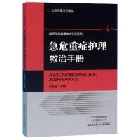 急危重症护理救治手册 河南科学技术出版社