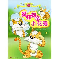 雪莲花原创丛书――爱打扮的小花猫