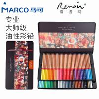 MARCO/马可 3100-72TN 雷诺阿系列/专业彩色铅笔/72色 油性彩铅手绘素描涂鸦填色套装小学生绘画美术用品