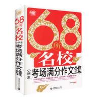 【旧书二手书9成新】 68所名校小学生考场满分作文全集 9787565622403 首都师范大学出版社