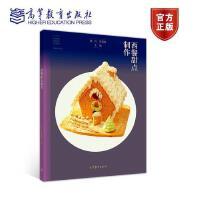 西餐甜点制作 赵红 陈英榕高等教育出版社