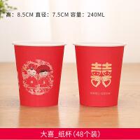 结婚敬茶杯结婚庆用品大全水杯一次性红色喜字敬茶杯子婚礼喜庆加厚纸碗纸杯