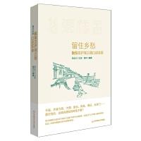 留住乡愁:阮仪三护城之路口述实录