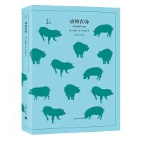 动物农场(译文40系列)