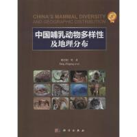 中国哺乳动物多样性及地理分布 蒋志刚 等 著