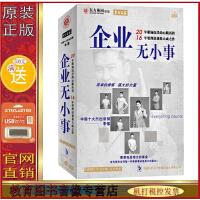 正版包发票 企业无小事 李强 4DVD+1CD 视频音像光盘