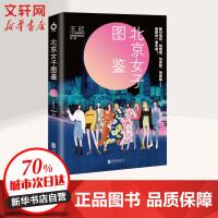 【正版包邮】北京女子图鉴 北京联合出版社
