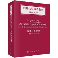 国外化学名著系列(影印版)10:高等有机化学反应与合成