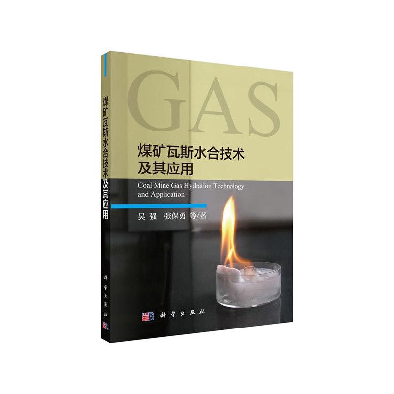 煤矿瓦斯水合技术及其应用