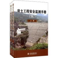 岩土工程安全监测手册(第3版) 国家电力监管委员会大坝安全监察中心 主编