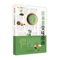 日本茶赏味指南 茶道茶文化书籍 识茶辨茶选茶品茶入门书籍 日式抹茶制作工艺 茶叶书籍茶文化书籍