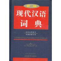 新编现代汉语词典(新)(双色缩印)