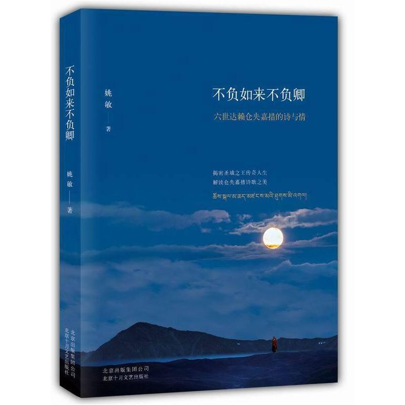 不负如来不负卿 : 六世达赖仓央嘉措的诗与情 (迄今为止至唯美、至经典、至诗意的仓央嘉措诗传。全新增订,四色典藏版。)