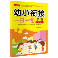学前汉字描红 幼小衔接 学前练习 一日一练 开心教育