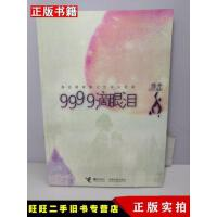 【二手9成新】9999滴眼泪那些跟青春记忆有关的美陈升接力出版社