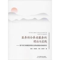 医养结合养老服务的理论与实践――基于浙江绿康医养等社会养老服务机构的研究 中国社会出版社