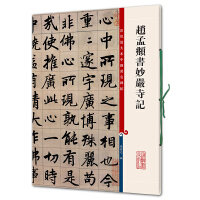 赵孟�\书妙严寺记(彩色放大本中国著名碑帖・第四集)