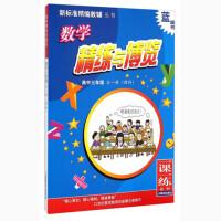 数学精练与博览 高中三年级全一册(理科)