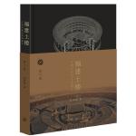 福建土楼:中国传统民居的瑰宝(精装)