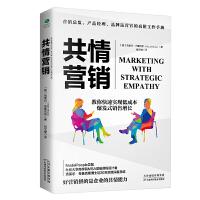 共情营销(樊登读书创始人樊登博士特别推荐图书)
